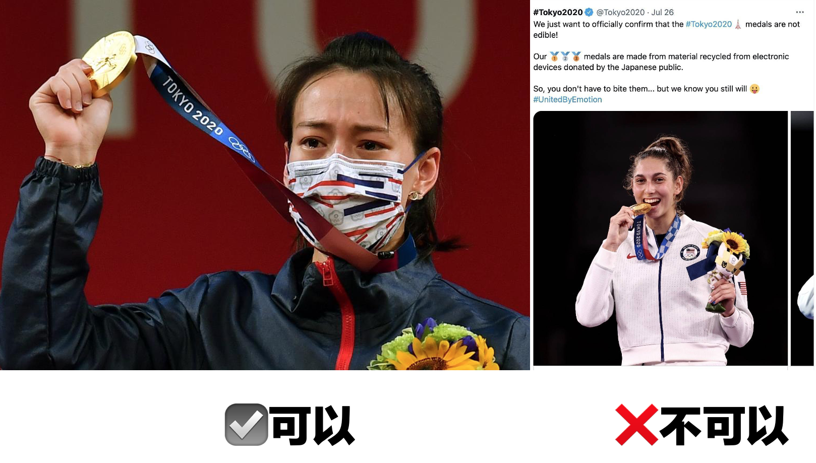 「奧運會上的冠軍喜歡咬金牌?」東京奧運金牌跟以前的不一樣!-我們用電影寫日記